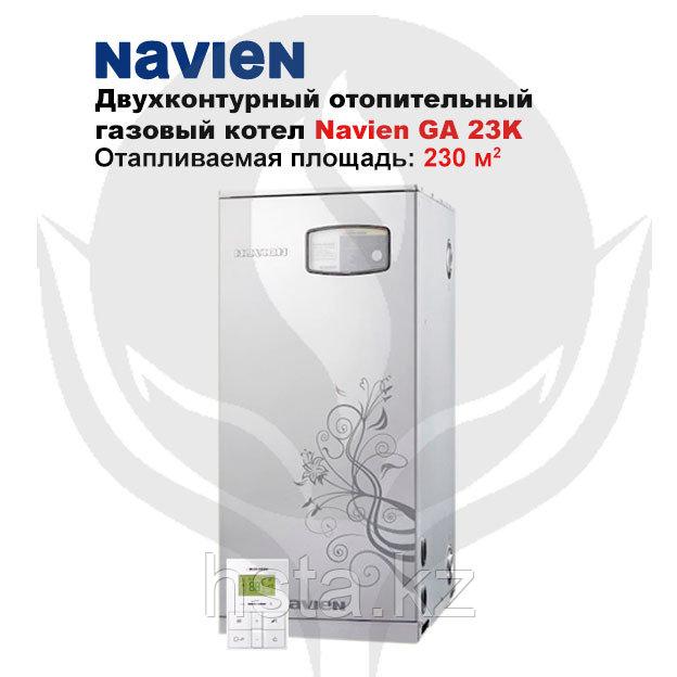 Газовый напольный двухконтурный котел Navien GA-23K