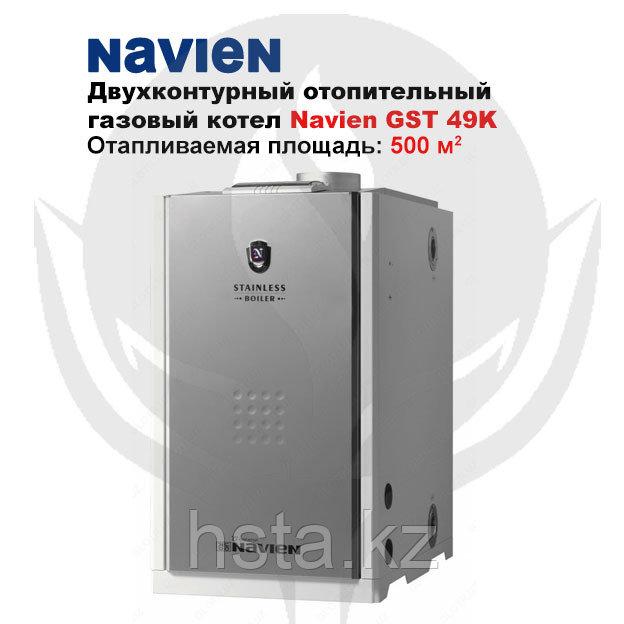 Газовый напольный котел Navien GST 49K