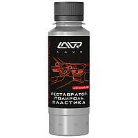 Реставратор-полироль пластика, 120 мл LAVR