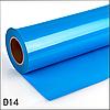Термо флекс PVC 0.61*25M синий