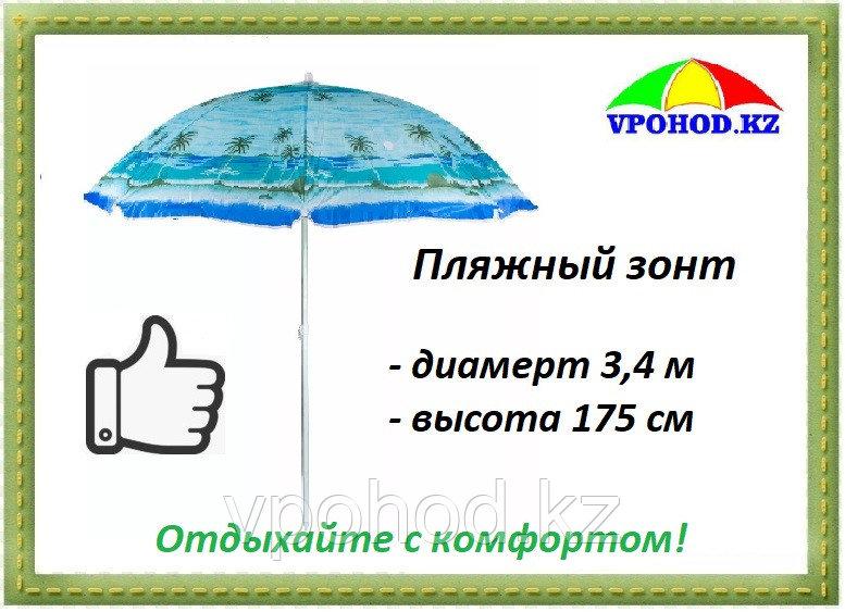 Зонт пляжный, диаметр 3,4 м