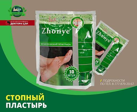 СТОПНЫЙ ПЛАСТЫРЬ - ДЕТОКСИКАНТ, фото 2