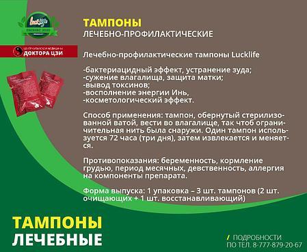 ЛЕЧЕБНО-ПРОФИЛАКТИЧЕСКИЕ ТАМПОНЫ, фото 2