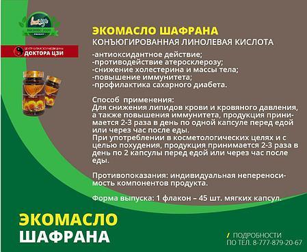 ЭКОМАСЛО ШАФРАНА, фото 2