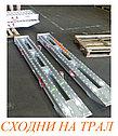 Аппарели для полуприцепов, алюминиевые грузоподъемность от 5 до 90 тонн, длина от 1900 мм до 4500 мм., фото 2