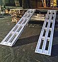 Алюминиевые аппарели до 14 тонн длина 3300 мм., фото 4