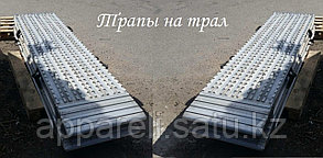 Алюминиевые аппарели до 60 тонн длина 2400 мм.