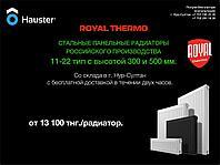 Стальные панельные радиаторы ROYAL THERMO