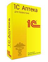 1С:Аптека для Казахстана. Клиентская лиц. на 1 р.м.