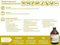Тривитамин для ветеринарных целей