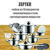 Набор кастрюль ZEPTER
