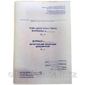 Книга входящей корреспонденции, 50 л.