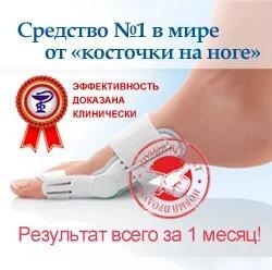 Фиксатор для пальцев ног