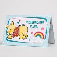 Медицинский полис, Медвежонок Винни (комплект из 3 шт.)