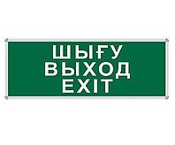 Аварийный светильник LED ДБА EXIT GLASS (ШЫГУ/ВЫХОД/EXIT) 332x195x25 (батарея на 1,5 часа)