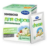 Для СЫРОВ рассольных VIVO (4 пакета) (фермент+закваска)