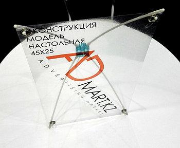 Настольная х конструкция HN-XC 0.2*0.4