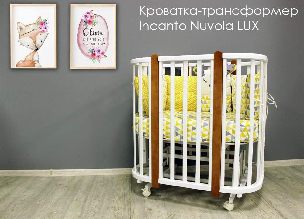 Кроватка детская Incanto Nuvola Lux цвет белый стойки бук