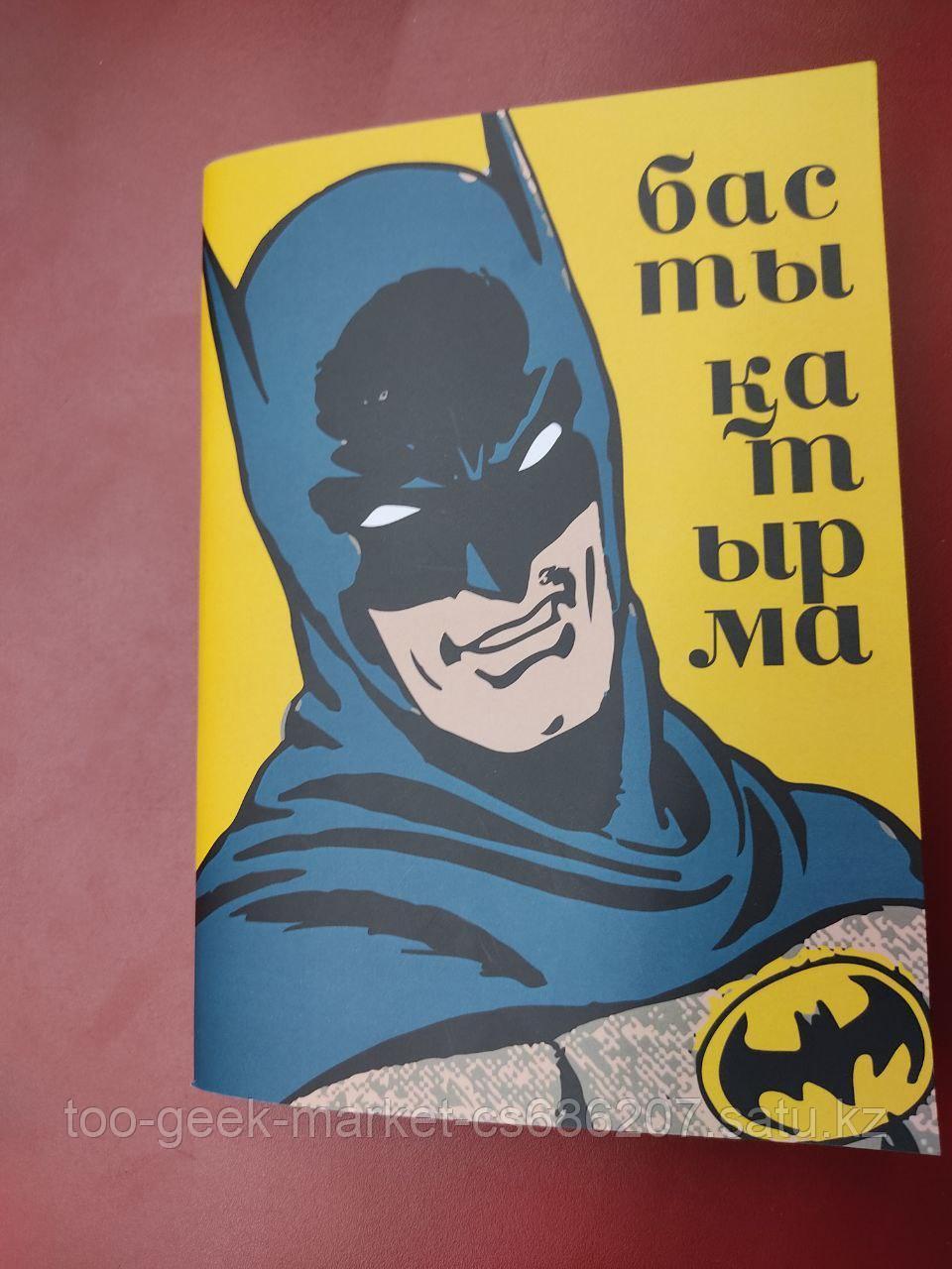 """Скетчбук """"Бэтмен"""""""