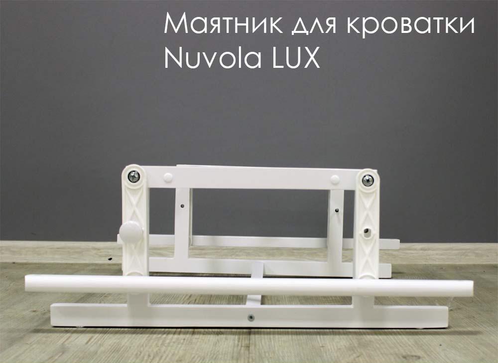 Маятник для кроватки Incanto Nuvola Lux поперечное качание
