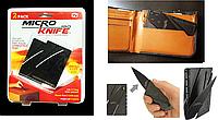 РАСПРОДАЖА Складной нож-кредитка (цена за 2шт)