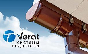Водосточная система 120/85 Verat Технониколь Белая и Коричневая