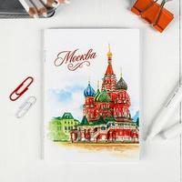 Блокнот 'Москва', 32 листа (комплект из 10 шт.)