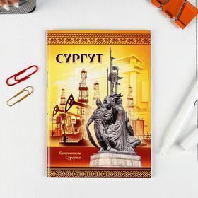Блокнот 'Сургут', 32 листа (комплект из 5 шт.) - фото 1