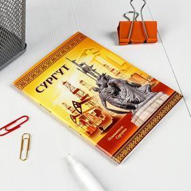 Блокнот 'Сургут', 32 листа (комплект из 5 шт.) - фото 2