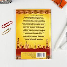 Блокнот 'Сургут', 32 листа (комплект из 5 шт.) - фото 5