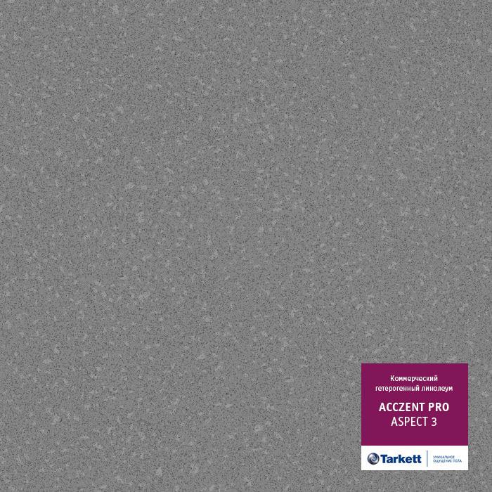 Коммерческий гетерогенный линолеум ACCZENT PRO - Aspect 3