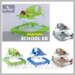 Ходунки Bertoni  EB School
