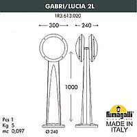 Садовый светильник-столбик FUMAGALLI GABRI/LUCIA 2L 1R3.613.020.LYE27