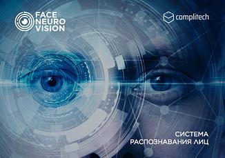 Биометрическая система распознавания лиц FaceNeuroVision