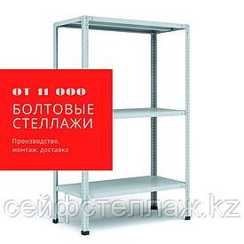 Металлический стеллаж болтовой  3 полки шириной 700 мм