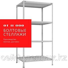 Металлический полочный стеллаж болтовой 4 полки, размер
