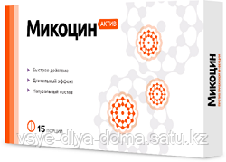 Mikocin - таблетки против грибка
