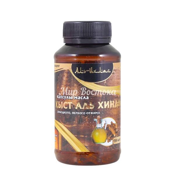Кыст аль хинди,  в капсулах, 150 шт, Аль - Ихлас