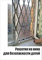 Решетка для окна для защиты детей