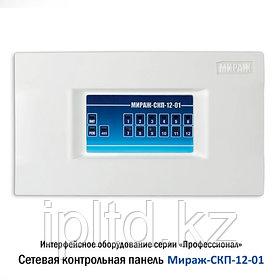 Мираж СКП-12-01 Сетевая контрольная панель ,12 охранно-пожарных ШС