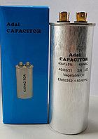 Конденсатор пусковой СВВ65 - 50мкФ 450в