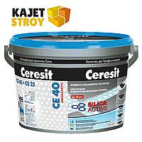 Ceresit CE40 SilicaActive Цветная водоотталкивающая затирка для швов до 10 мм в ведре Натура (Natura), 2 кг