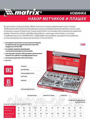 Набор метчиков и плашек М2-М20, 65 шт. MATRIX. 773065, фото 2