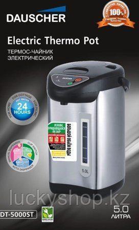 Электрический термопот DAUSCHER DT 5000ST