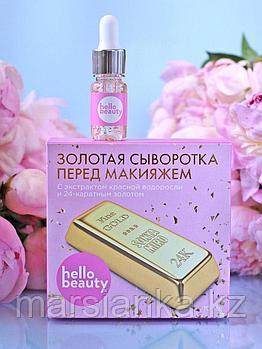 Hello Beauty Золотая сыворотка перед макияжем