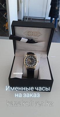 Именные часы мужские