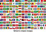 Флаги стран мира, фото 5
