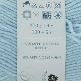 Пряжа 'Перспективная' 50 мериносовая шерсть, 50 акрил объёмный 270м/100гр (05-Голубой) - фото 3
