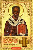 Сорокоустные свечи большие Молитва святителю Николаю Чудотворцу, фото 1