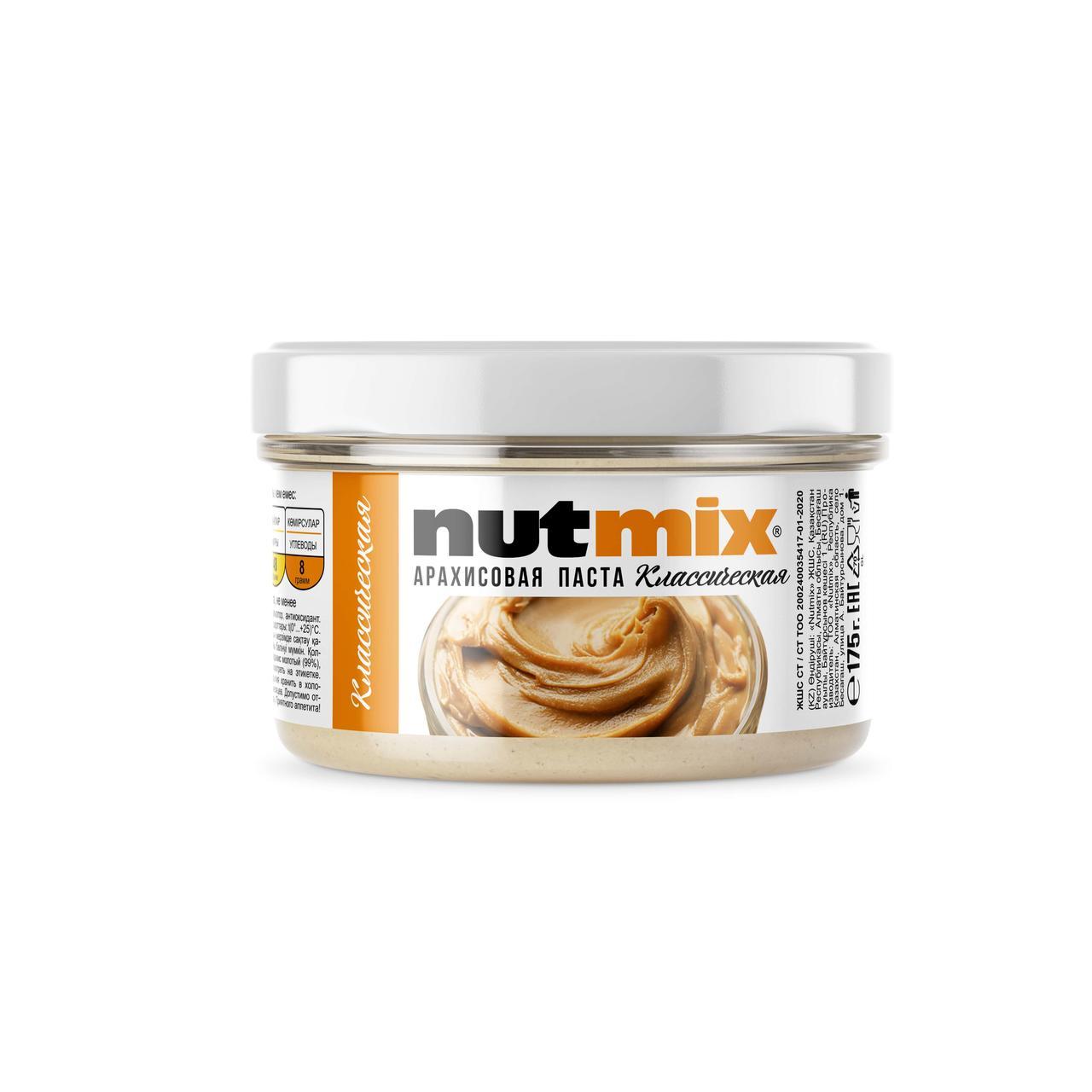 Классическая арахисовая паста NutMix 175 гр.